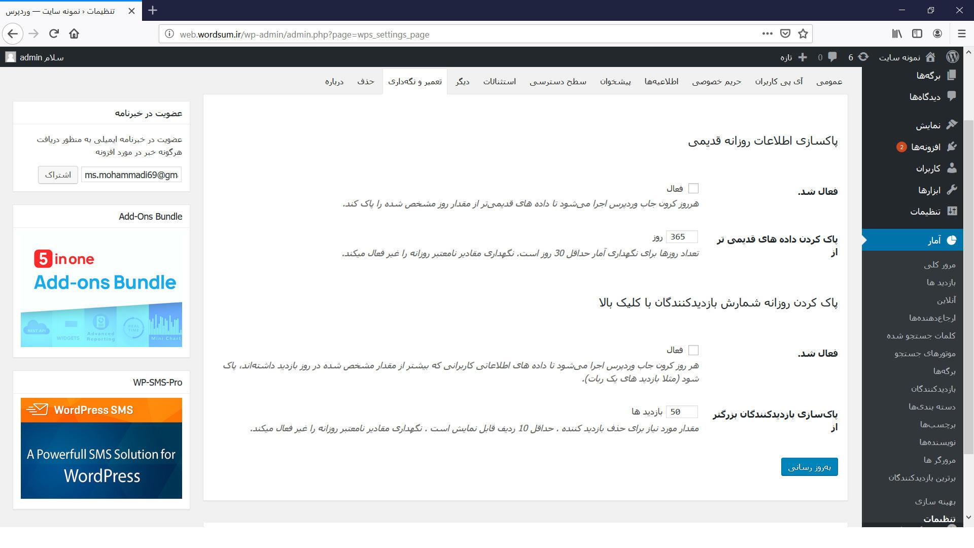 تنظیمات تعمیر و نگهداری افزونه آمار وردپرس WordPress