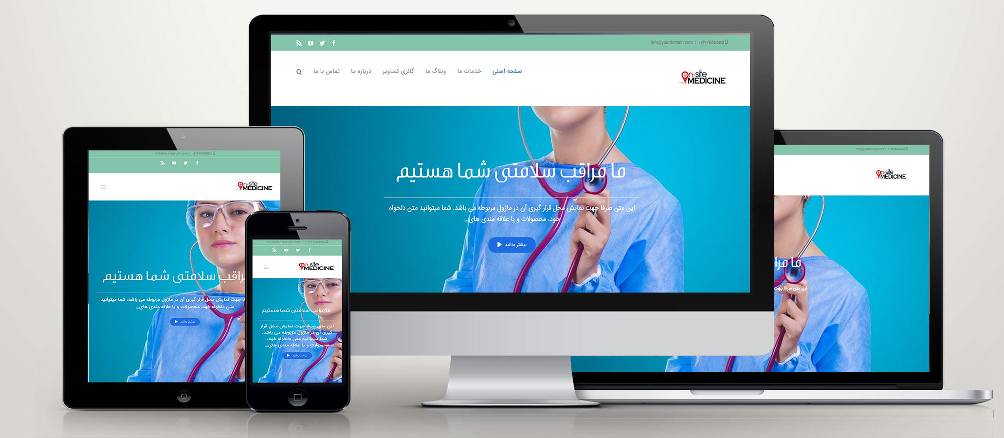 طراحی سایت پزشکی ارزان