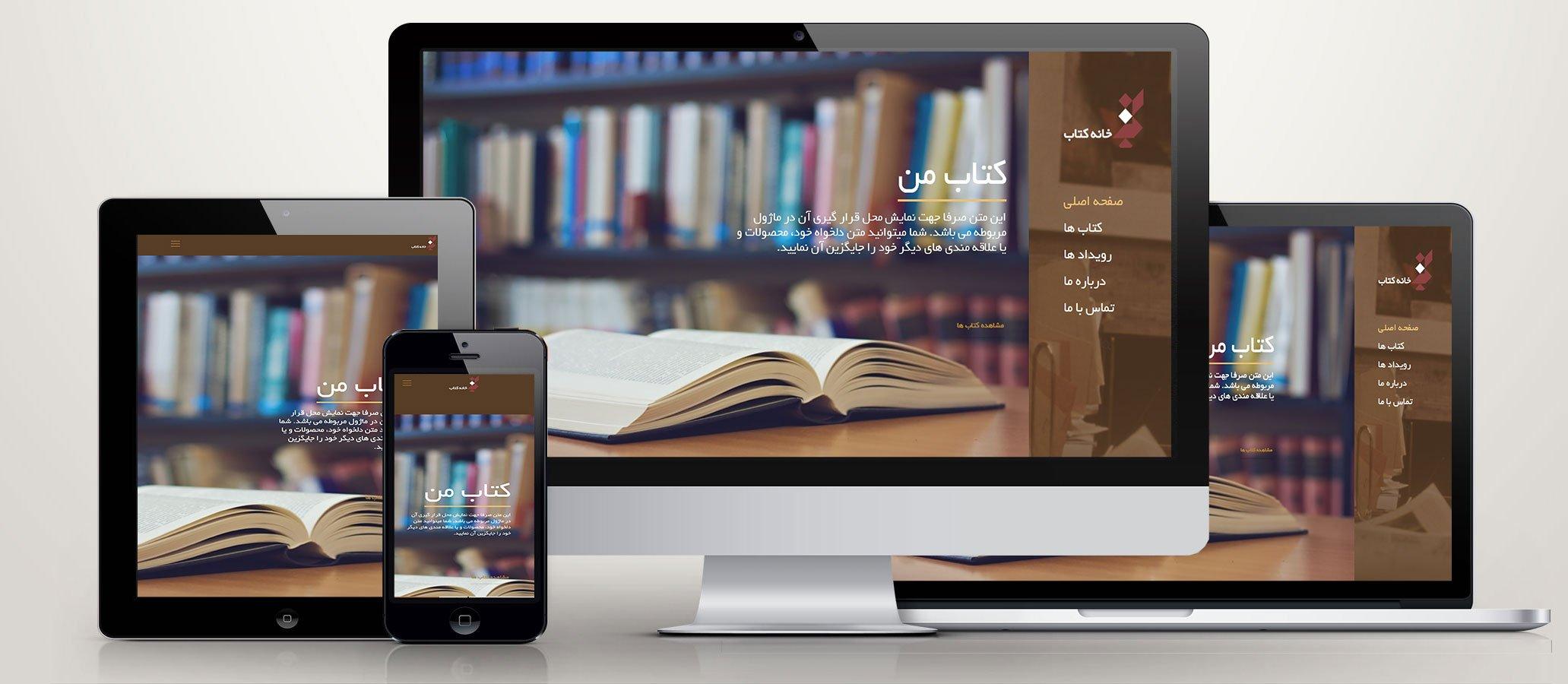 طراحی سایت آموزشی ارزان